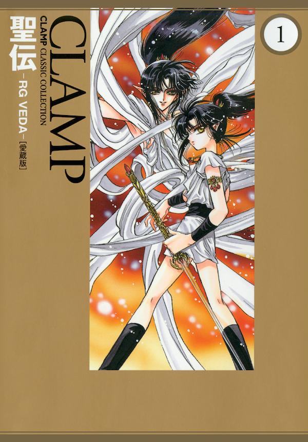 RG Veda Omnibus Volume 1 Cover