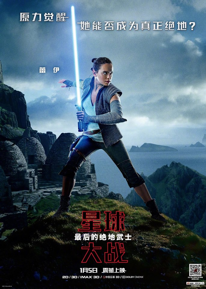 Star Wars: The Last Jedi Chinese poster