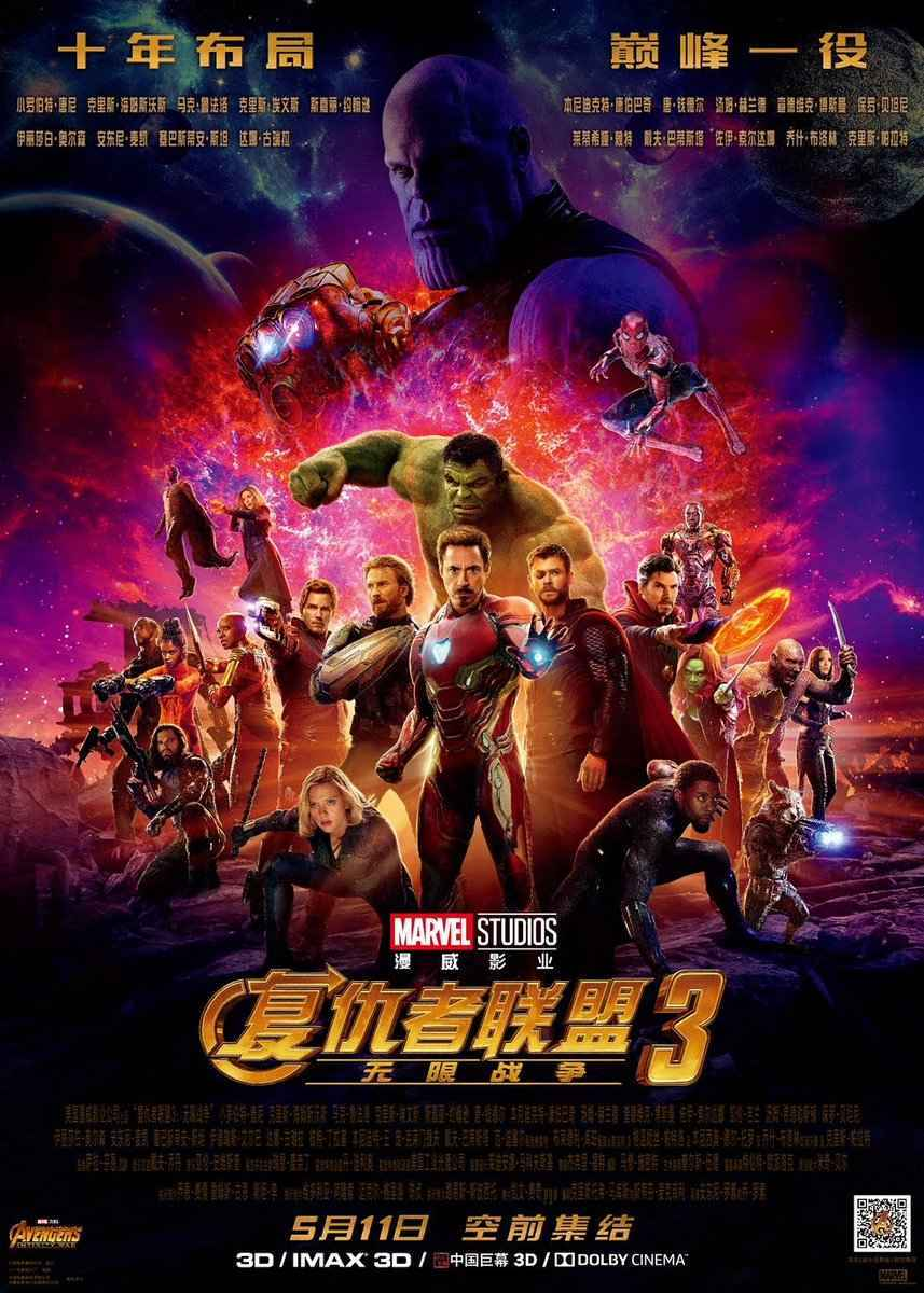 Avengers: Infinity War Chinese poster