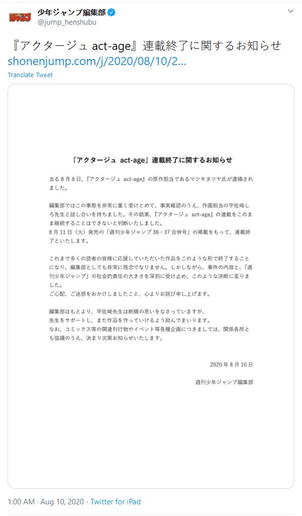 Act-Age Officially Cancelled Following Mangaka Tatsuya Matsuki's Arrest
