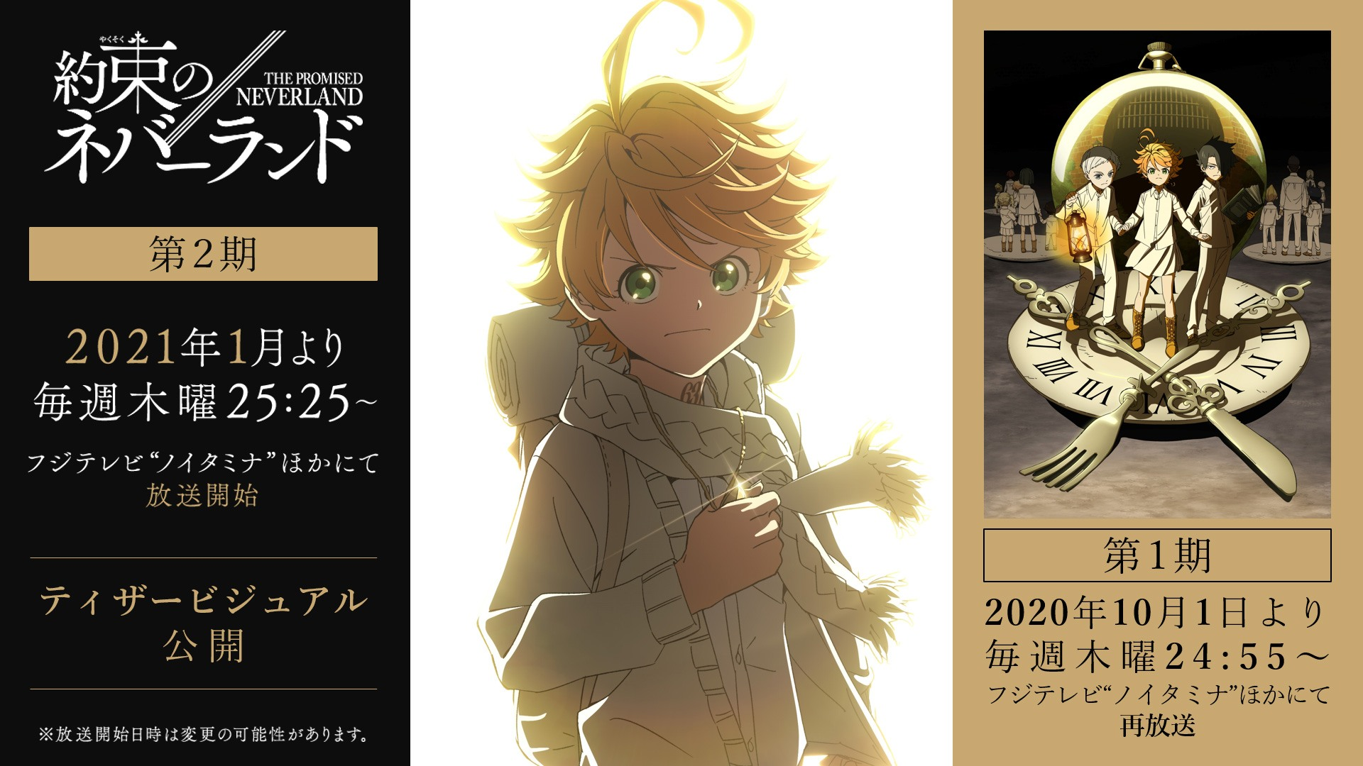 The Promised Neverland Reveals New Key Visuals for Two Upcoming Events!